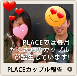 PLACEカップル報告